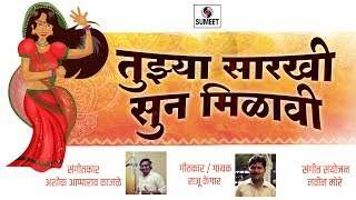 Tujhya Saarkhi Sun Milavi - Marathi Lokgeet - Sumeet Music