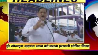 NEWS ABHI TAK HEADLINES 24.10.16