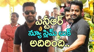 Jr NTR New Slim Look @ Nandamuri Kalyan Ram New Movie Opening | Top Telugu TV