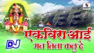 Ekvira Aai Mann Tila Kalu De - Devi Bhaktigeet - Sumeet Music