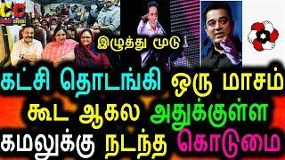 ஆரம்பித்த ஒரே மாசத்துல ஊத்தி மூடும் கமலின் கட்சி|Makkal Needhi Maiyam|Kamal Political News