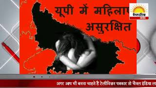 हमीरपुर मे एक और नाबालिग के साथ बलात्कार #Channel India Live