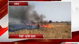 उन्नाव - आग का बढ़ता तांडव  - tv24