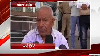 पांवटा साहिब - करंट की चपेट में आया 50 वर्षीय बुजुर्ग  - tv24