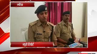 गोंडा - पुलिस को मिली सफलता  - tv24