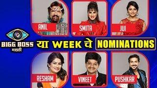 Bigg Boss Marathi: Nominations | कोण जाणार घरा बाहेर | Anil, Smita, Jui, Resham, Vineet, Pushkar