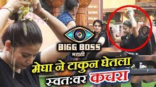 Bigg Boss Marathi: Megha Dhade Pours GARBAGE On Herself | खुर्ची सम्राट Task
