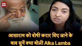 आसाराम को दोषी करार दिए जाने के बाद सुनें क्या बोली Alka Lamba