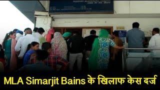 MLA Simarjit Bains के खिलाफ केस दर्ज