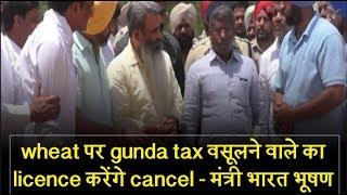 wheat पर gunda tax वसूलने वाले का licence करेंगे cancel - मंत्री भारत भूषण