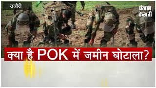 आज का मुद्दा: POK में सेना की आड़ में गोरखधंधे का पर्दाफाश, राजनेताओं से जुड़े तार