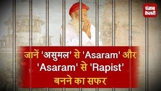 जानें 'असुमल' से 'Asaram' और 'Asaram''से' 'Rapist' बनने का सफर