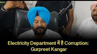 Electricity Department में है Corruption: Gurpreet Kangar