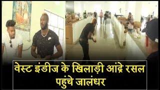 वेस्ट इंडीज के खिलाड़ी आंद्रे रसल पहुंचे जालंधर