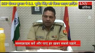 SSP दीपक कुमार ने S. I. भूपेंद्र सिंह को किया लाइन हाज़िर