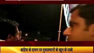 खुर्शीद के बयान से फंसी कांग्रेस पार्टी ,कांग्रेस के दामन पर मुसलमानों के खून के धब्बे