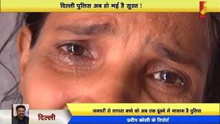 Delhi - जनवरी से लापता बच्चे को अब तक ढूंढने में नाकाम 'सुस्त' Delhi Police
