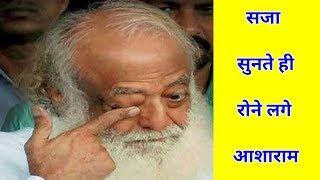 Asharam Bapu News