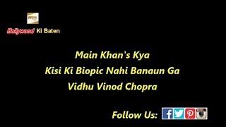 मैं KHAN'S  क्या किसी की बायोपिक नहीं बनाऊंगा Vidhu Vinod Chopra का SANJU के बाद बड़ा बयान