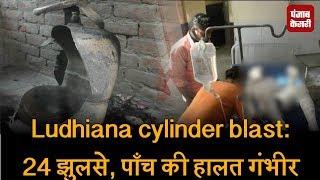 Ludhiana cylinder blast: 24 झुलसे, पाँच की हालत गंभीर