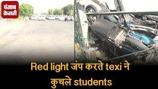 Red light जंप करते texi ने कुचले students