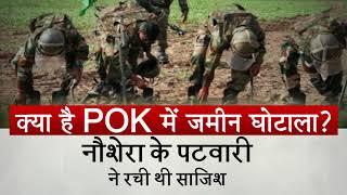 पाक अधिकृत कश्मीर में जमीन घोटाला, पूर्व सैनिक ने किए बड़े खुलासे