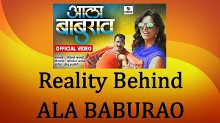 Reality Behind Ala Baburao - Artists love and affection for Sumeet Music