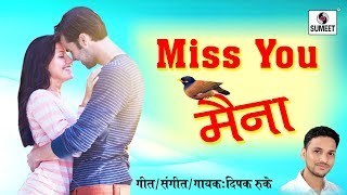 Miss You Maina - Marathi Love Song - Sumeet Music
