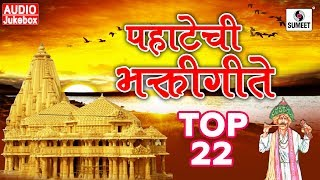 Top 22 Pahatechi Bhaktigeete - Marathi Morning Songs - Sumeet Music