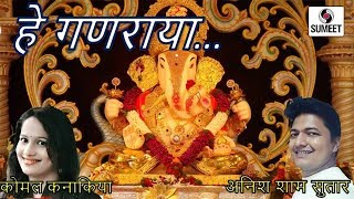 Hey Ganraya - Ganesha Song - Sumeet Music