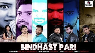 Bindass Pari - Marathi Video Song - Sumeet Music