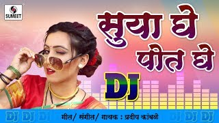 Suya Ghe Pot Ghe DJ - Official Video - Marathi Lokgeet - Sumeet Music