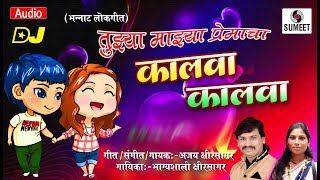 Kalva Kalva - Marathi Lokgeet - DJ SP - Official Audio - Sumeet Music