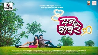 Mann He Baaware - Marathi Love Song -  Video Song - Sumeet Music