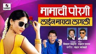 Mamchi Porgi Line Maraya Lagli - Marathi Lokgeet - Sumeet Music