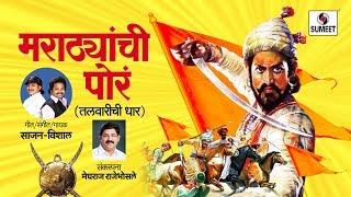 Marathyanchi Pora Talwarichi Dhaar - Marathi Shivaji Maharaj Geet - Sumeet Music