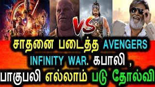 கபாலி ,பாகுபலி படத்தை ஓரம்கட்டிய Avengrs Infinity War|Avengers Infinity War Triler|Teaser|Review