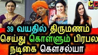 39 வயதில் திருமணம் செய்ய ஆசைபடும் கௌசல்யா|kousalya Marriage|Tamil Today News