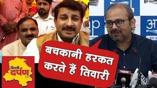 Aam Admi Party ने BJP सासंद Manoj Tiwari को घेरा, Dilip Pandey नें कहा बचकानी हरकत करते हैं तिवारी