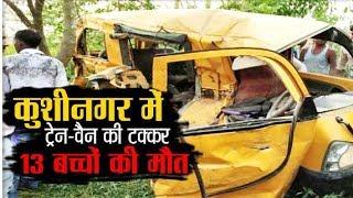 Kushinagar accident: School van rams into train, 13 children killed; UP CM rushes to spot