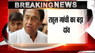 Kamal Nath made PCC Chief of Madhya Pradesh
