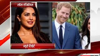 लॉस एंजिलिस - प्रिंस हैरी और मेगन की शादी में शिरकत करेंगी प्रियंका चोपड़ा - tv24