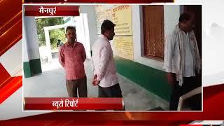 मैनपुरी - स्कूल में शिक्षा की नहीं है व्यवस्था  - tv24