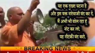कुशीनगर हादसा: सीएम योगी ने खोया आपा,कहा 'नौटंकी' बंद करो।