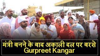 मंत्री बनने के बाद अकाली दल पर बरसे Gurpreet Kangar
