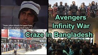 Avengers Infinity War Craze In Bangladesh I Fans Waiting In Line Since 5 Am