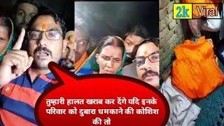 सासाराम बिहार में नाबालिग दुष्कर्म पीड़िता के घर पहुंचे उपदेश राणा