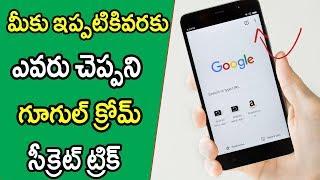 Secret Google Chrome Trick Nobody Will Tell you 2018 || Telugu Tech Tuts