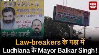 Law-breakers के पक्ष में Ludhiana के Mayor Balkar Singh !