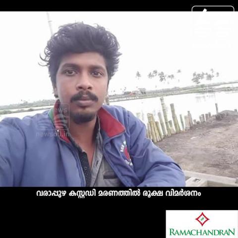 Varappuzha custodial death: Sreejith's wife moves Kerala High Court seeking CBI probe